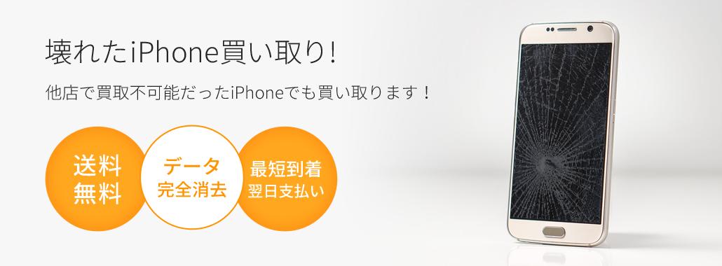 壊れたiPhone買い取り!